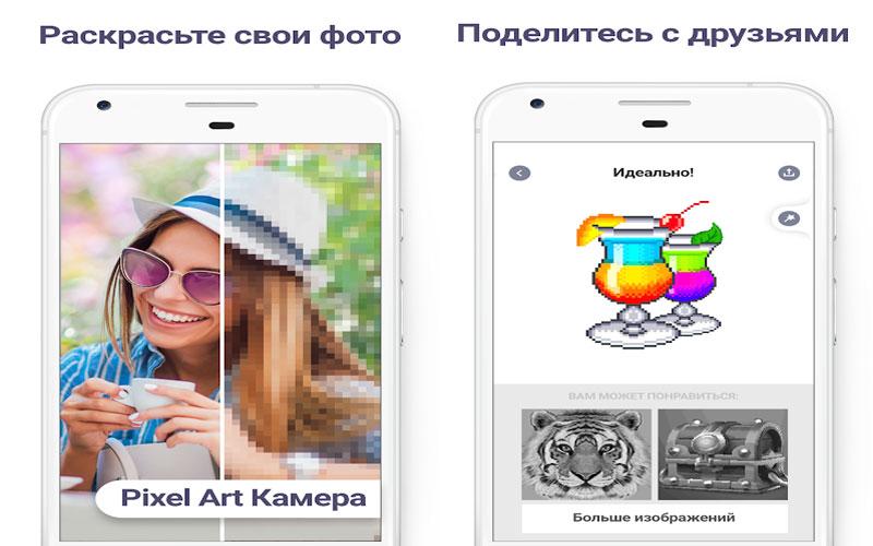 Pixel Art скачать на компьютер Windows 7, 8, 10 бесплатно